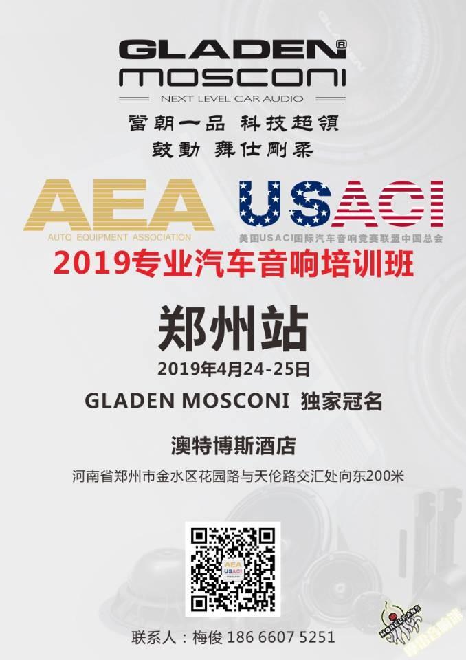 欢迎参加AEA USACI郑州站专业汽车音响培训大会